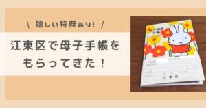 江東区で母子手帳をもらってきました!
