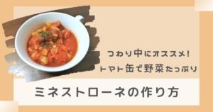 つわり中にオススメ料理!トマト缶で野菜たっぷり『ミネストローネ』の作り方