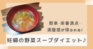 簡単・栄養満点・満腹感が得られる!妊婦の野菜スープダイエット♪