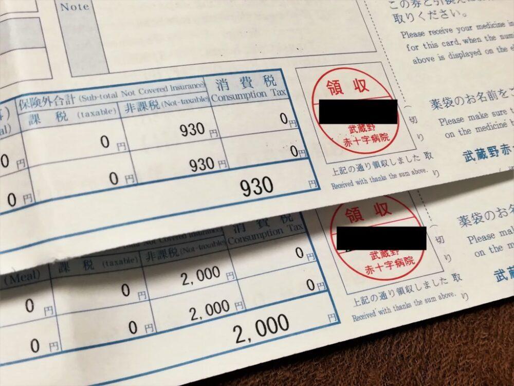 妊婦検診(武蔵野赤十字病院)