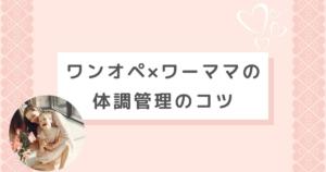 ワンオペ×ワーママの体調管理のコツ7選【心身をケアする】