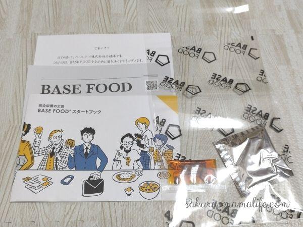 BASE FOOD (ベースフードのレビュー)