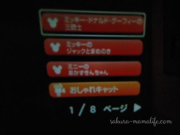 Dream Switch(ディズニードリーム スイッチ)